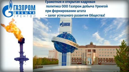 Инженерно-строительная компания новый уренгой официальный сайт речной песок каменск-уральский