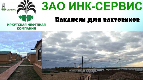 ЗАО «ИНК-СЕРВИС» вакансии для вахтовиков вахта