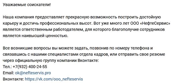 ООО НефтеСервис приглащение на вахту