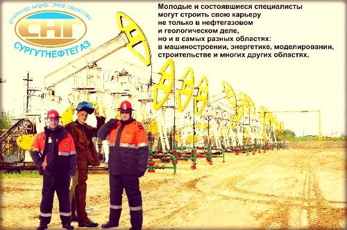 сургутнефтегаз вакансии