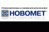 ООО «Новомет-Сервис»