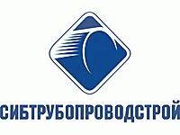 """ОАО \""""Сибтрубопроводстрой\"""""""