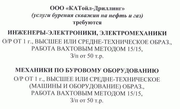 КАТОЙЛ-ДРИЛЛИНГ вакансии