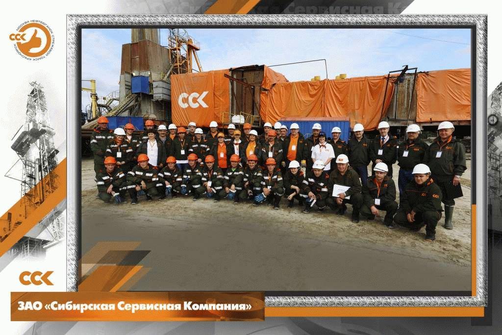 Сибирской Сервисной Компании вакансии...