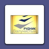 Вакансии вахта Рудник Валунистый
