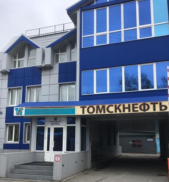 томскнефть внк офис филиал томск