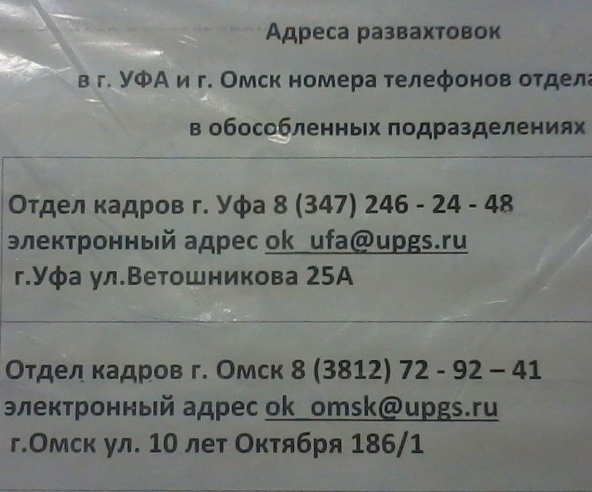 Заполярпромгражданстрой отдел кадров
