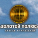 """Вакансии ЗАО А/С \""""Золотой полюс:"""