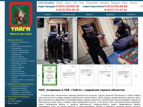 Вакансии - Группа компаний безопасности ТАЙГА