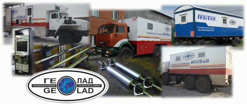 ЗАО «Геофизическая компания ГеоЛад вакансии