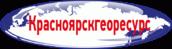 """Вакансии ООО \"""" Красноярскгеоресурс\"""""""