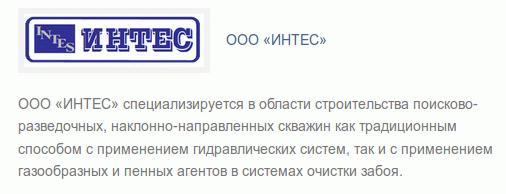 ООО ИНТЕС вакансии