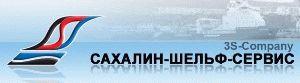 Сахалин-Шельф-Сервис отдел кадров