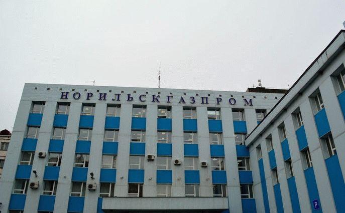 Норильскгазпром офис
