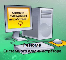 Резюме - Системного администратора