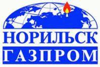 ОАО «Норильскгазпром»