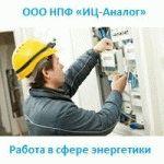 НПФ ИЦ-Аналог Вакансия - инженер ПТО