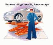 Резюме Водитель ВС, Автослесарь