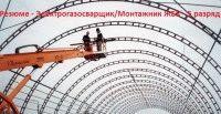 Резюме - Электрогазосварщик ,Монтажник ЖБК - 5 разряд