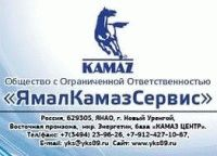 """ООО \""""ЯмалКамазСервис\"""""""