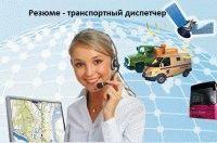 Резюме - транспортный диспетчер
