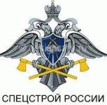 филиал ФГУП ГУ СДА при Спецстрое России