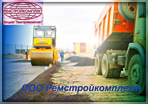 ООО «Ремстройкомплект»