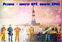 Резюме - помбур КРС, помбур ЭРБС