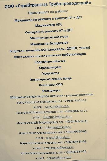 Стройтрансгаз-трубопроводстрой Вахта Вакансии вахтовым методом в России