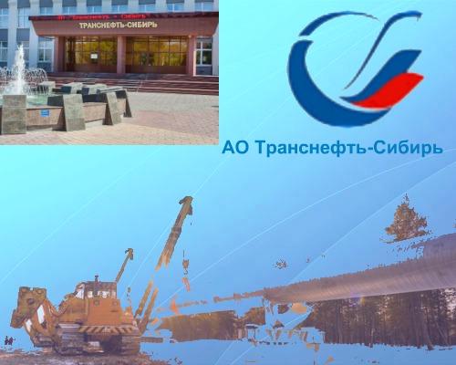 АО «Транснефть-Сибирь» вакансии