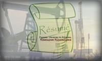 Резюме - Инженер по бурению, помощник бурильщика