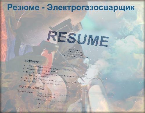 Резюме - Электрогазосварщик