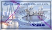 Резюме нефтегазовая промышленность