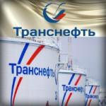 «Транснефть-Сибирь»
