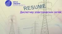 Резюме Диспетчер электрических сетей