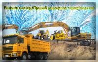 Резюме мастер Прораб дорожное строительство