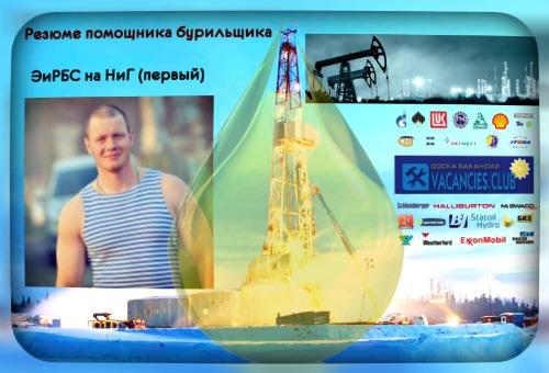 Резюме помощника бурильщика ЭиРБС на НиГ (первый)
