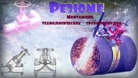 РЕзюме Монтажник технологических трубопроводов