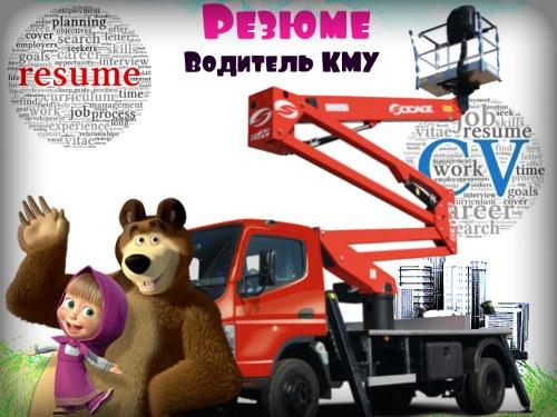 Резюме Водитель КМУ