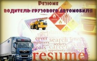 Резюме Водитель грузового автомобиля
