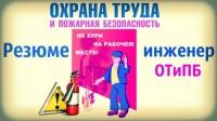 Резюме инженер ОТиПБ