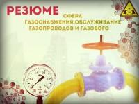 Резюме инженер, мастер, начальник участка эксплуатация газового оборудования