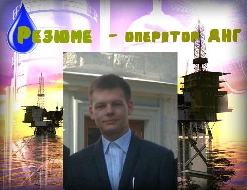 Резюме оператор ДНГ ищу работу