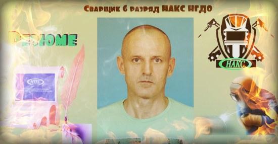 Резюме сварщик 6 разряд НАКС НГДО