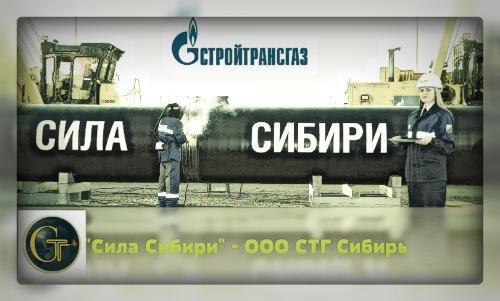 вакансии Вахта Сила Сибири - ООО СТГ Сибирь