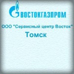 Сервисный центр Восток томск вакансии