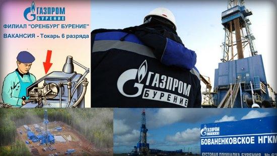 ВАКАНСИЯ Токарь 6 разряда Газпром Бурение Оренбург