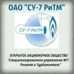СУ-7 РиТМ