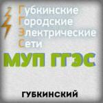 ГГЭС Губкинский вакансии