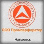ООО «Промперфоратор» Чапаевск